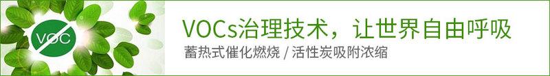 VOCs-logo.jpg